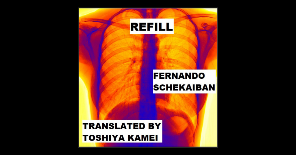 REFILL by Fernando Schekaiban (translated by Toshiya Kamei)